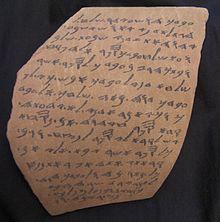 Lachish_III_obv